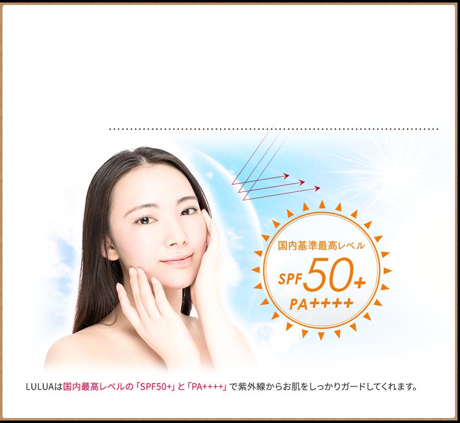 LULUAは国内最高レベルの「SPF50+」と「PA++++」で紫外線からお肌をしっとりガードしてくれます。