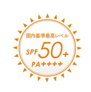 国内基準最高レベル「SPF50+ PA++++」