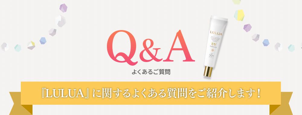 Q&A!『LULUA』に関するよくある質問をご紹介します!