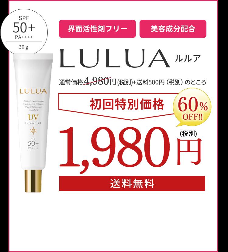 定期便初回価格 1,980円