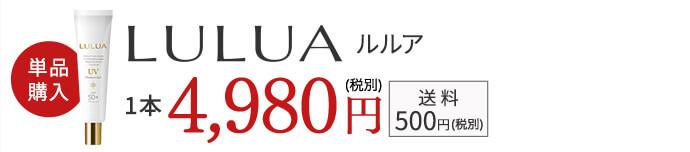 単品購入 1本4,980円