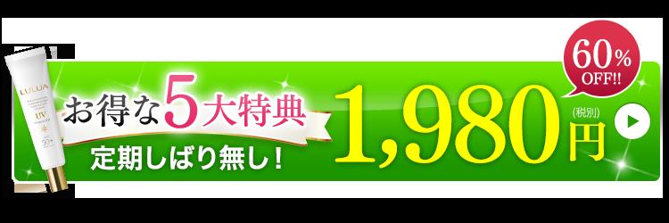 今だけ60%OFF 初回限定価格1980円(税別)