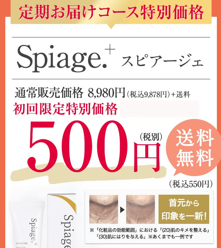 定期お届けコース特別価格 初回500円(税別)