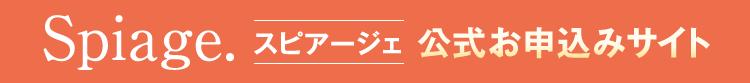 Spiage.(スピアージェ)公式お申込みサイト