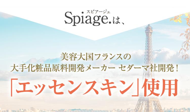 美容大国フランスの大手化粧品原料開発メーカー セダーマ車開発「エッセンスキン」を使用