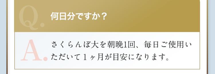 Q:何日分ですか?A:1カ月が目安になります