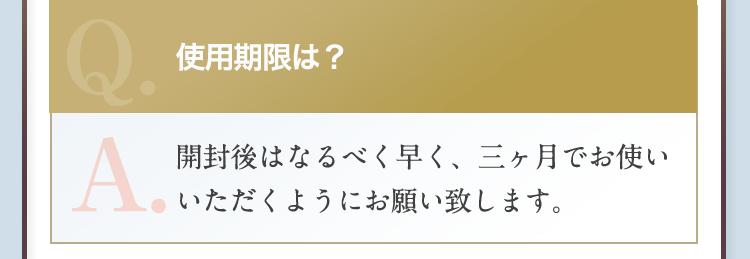Q:使用期限は?A:3カ月でお使いいただくようにお願い致します