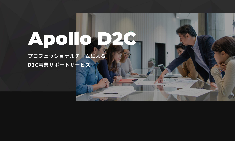 Apollo D2C プロフェッショナルチームによるD2C事業サポートサービス