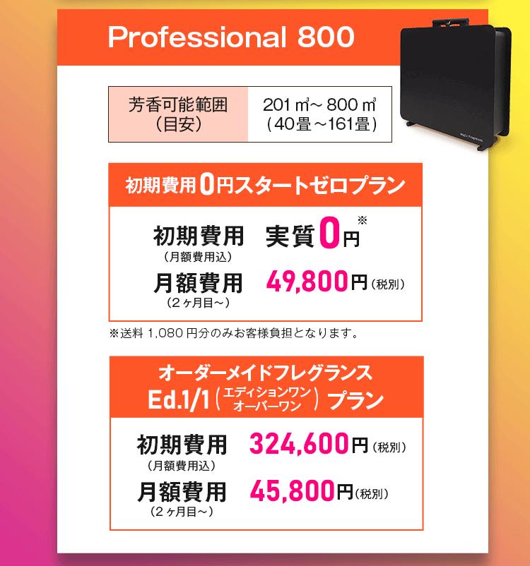 Professional 800
