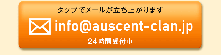 info@auscent-clan.jp