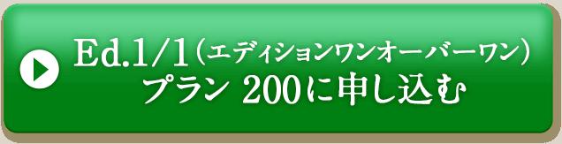 Ed.1/1プラン Professional 200に申し込む