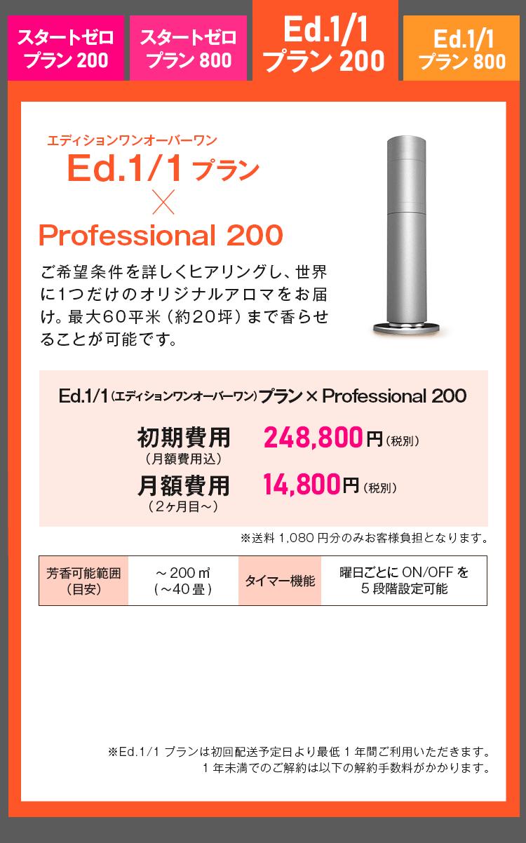 Ed.1/1プラン Professional 200