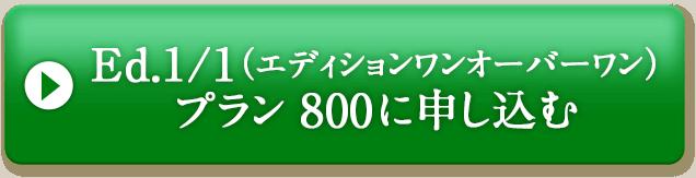 Ed.1/1プラン Professional 800に申し込む
