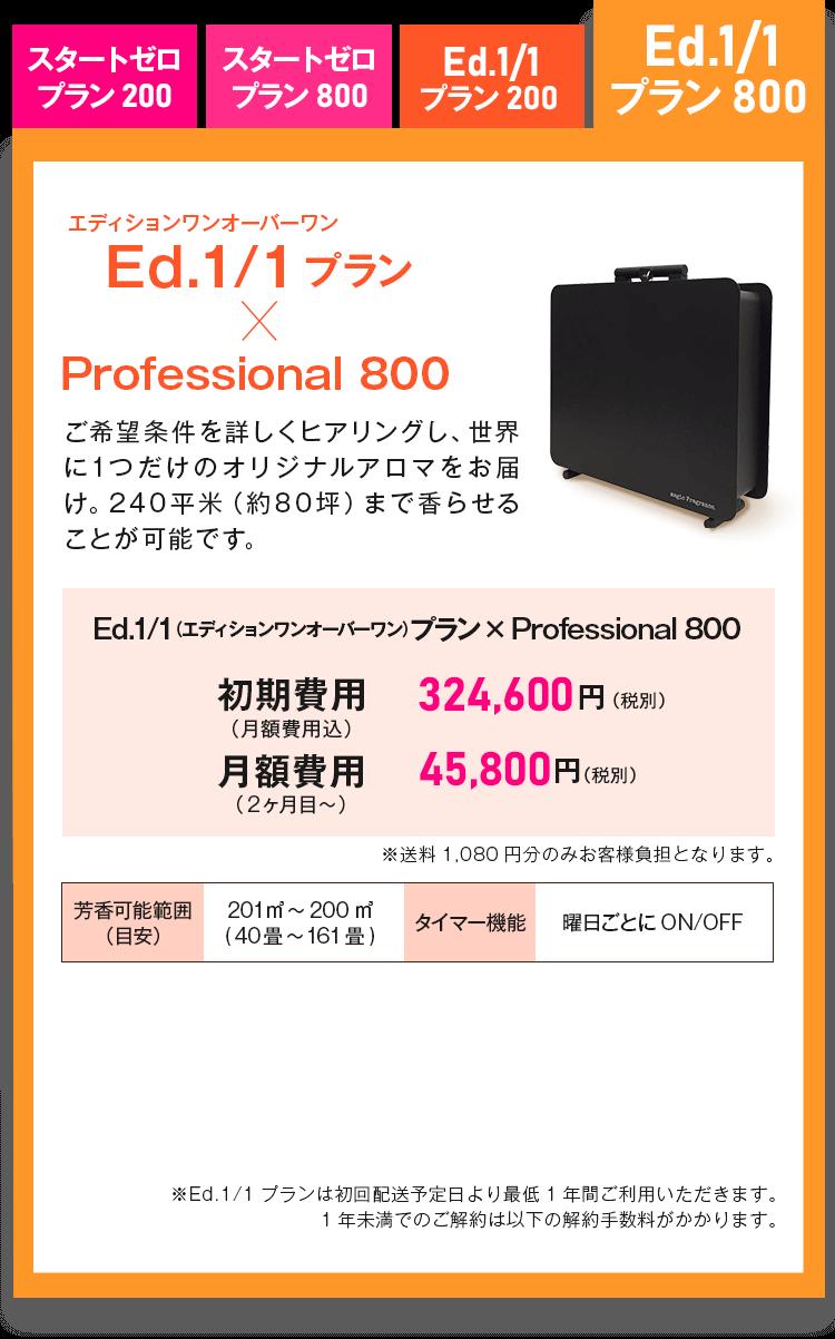 Ed.1/1プラン Professional 800