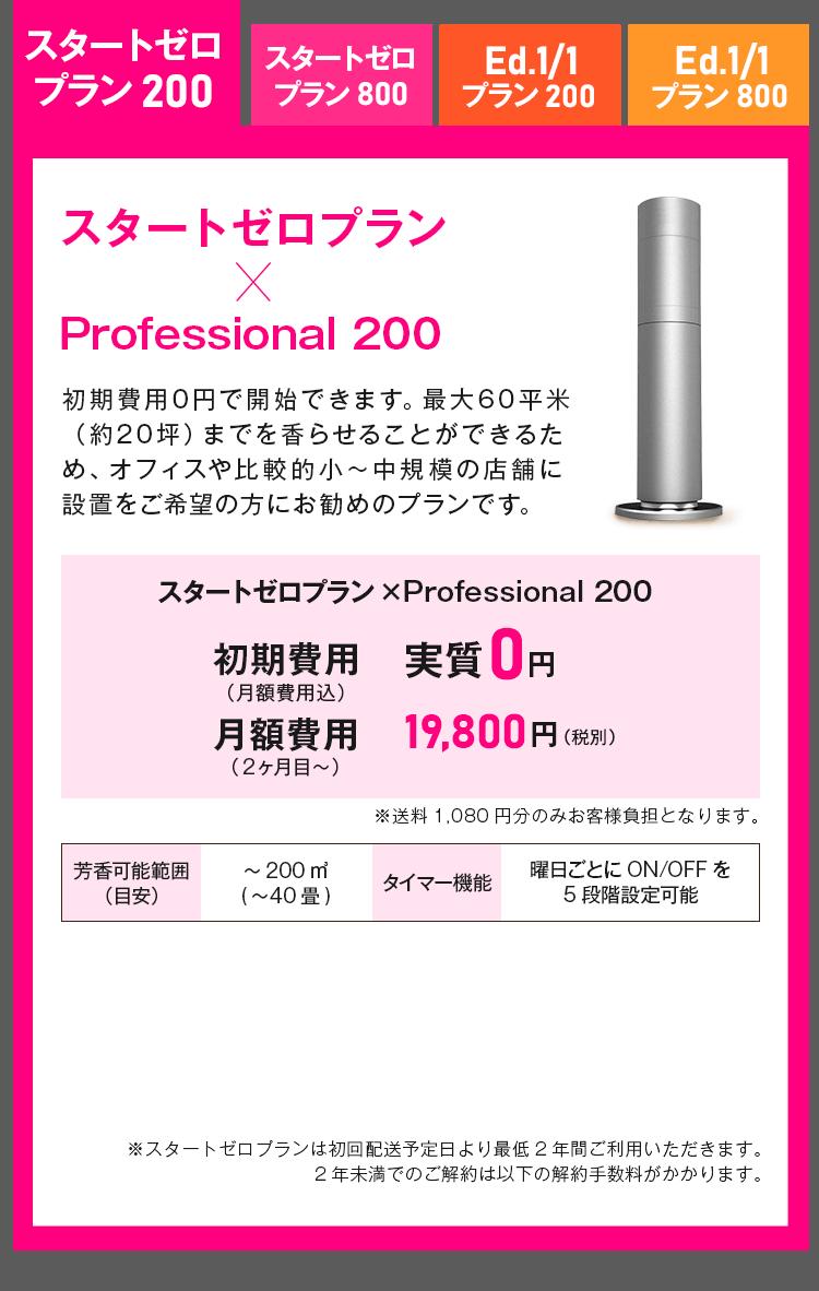 スタートゼロプラン Professional 200
