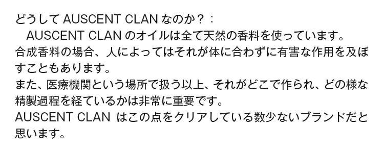 どうしてAUSCENT CLANなのか