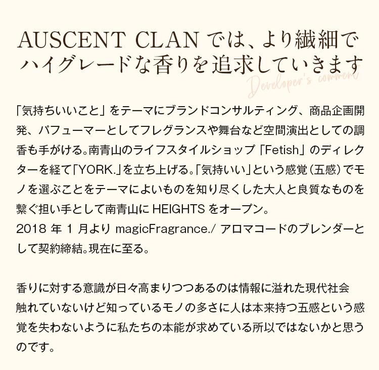 AUSCENT CLANでは、より繊細でハイグレードな香りを追求していきます