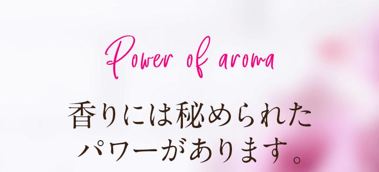 香りには秘められたパワーがあります