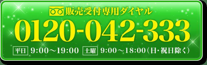 フリーダイヤル 0120-042-333