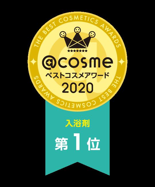@cosmeベストコスメアワード2020 ベスト入浴剤 第1位を受賞