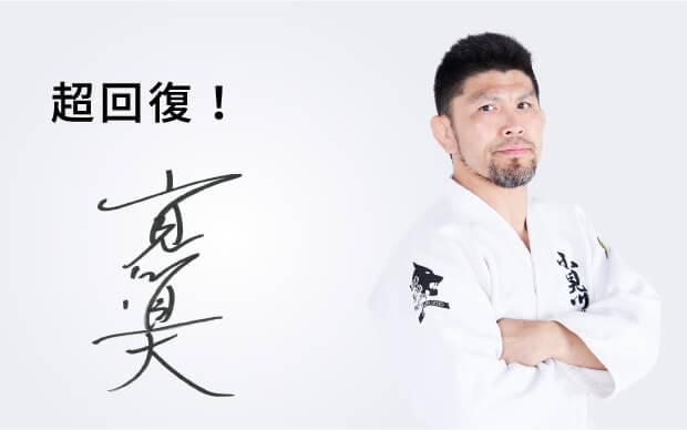 小見川道大 選手 「超回復!」