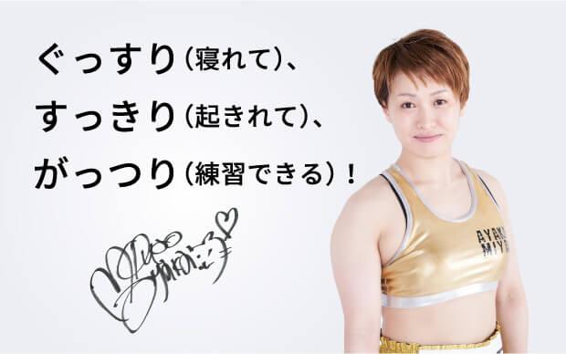 宮尾綾香 選手 「ぐっすり(寝れて)、すっきり(起きれて)、がっつり(練習できる)!」