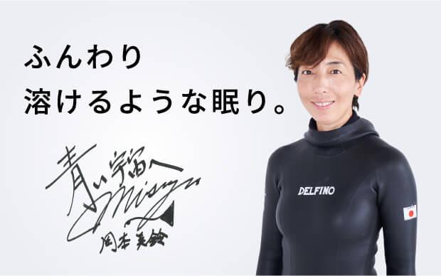 岡本美鈴 選手 「ふんわり溶けるような眠り。」