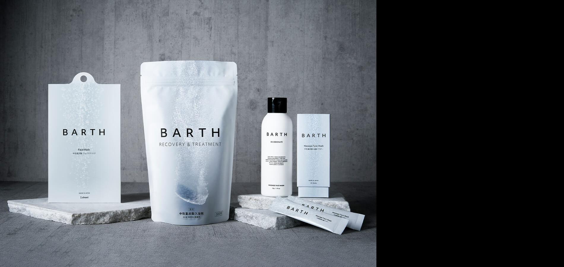 中性重炭酸入浴剤BARTH(バース)