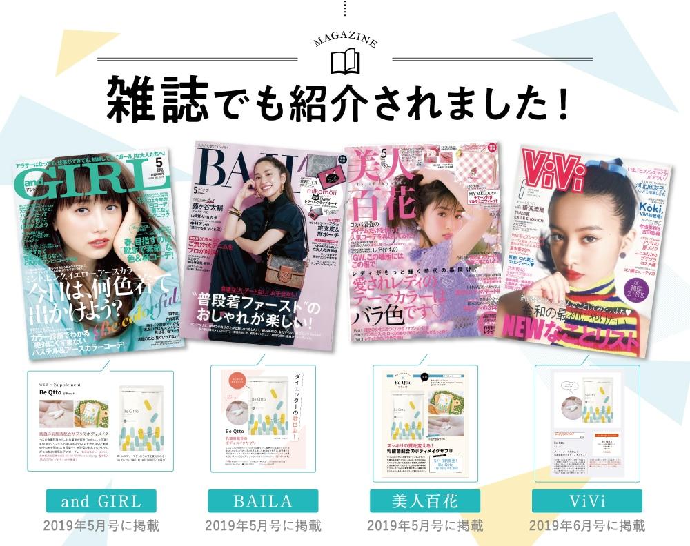 雑誌でも紹介されました!