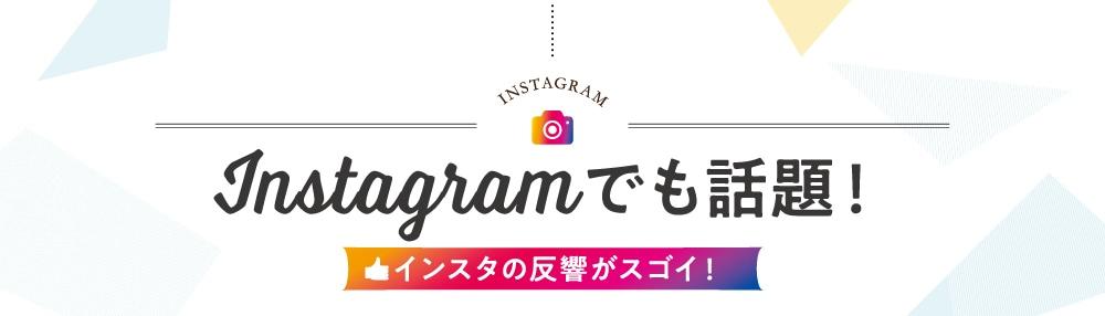Instagramでも話題!
