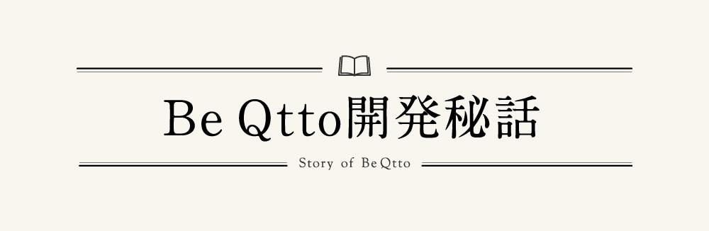 Be Qtto開発秘話