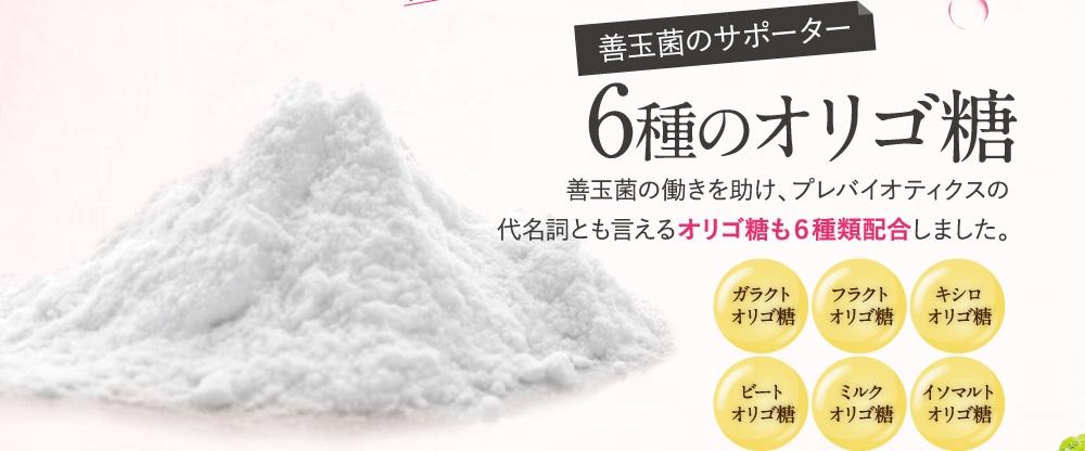 6種のオリゴ糖