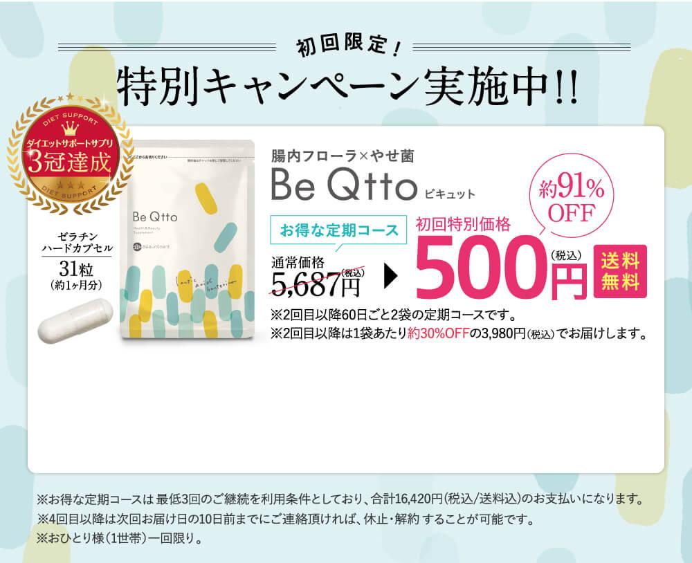 特別キャンペーン実施中!!Be Qtto