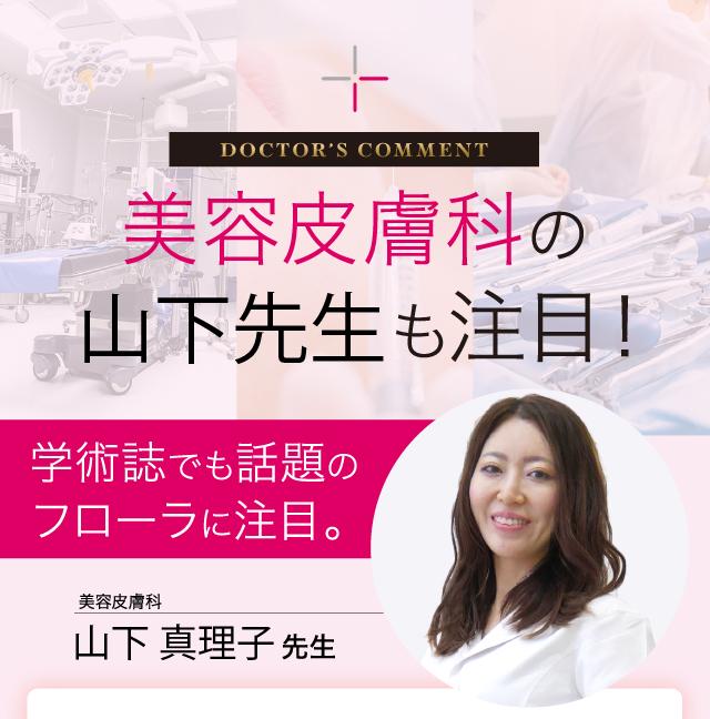 美容皮膚科の永井先生も注目!