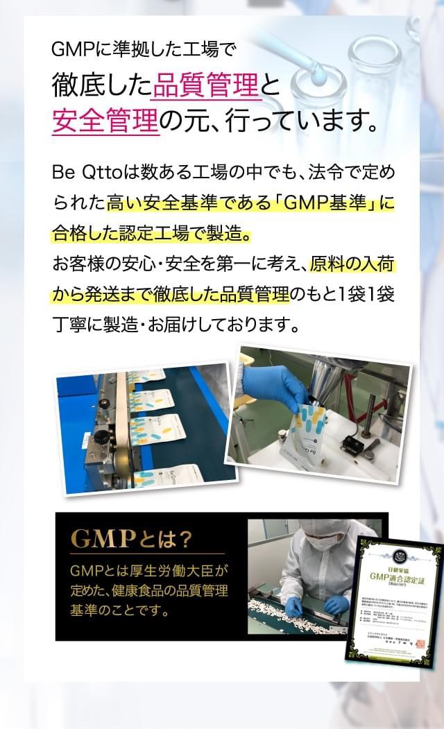 GMPに準拠した工場で徹底した品質管理と安全管理の元、行っています。