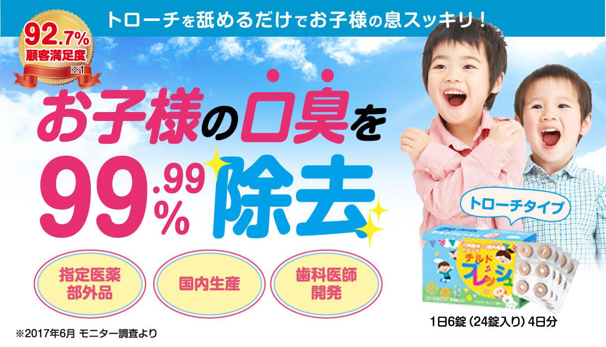 トローチを舐めるだけでお子様の息スッキリ!94.7%顧客満足度 お子様の口臭を99.99%除去 新発売 こども向け口臭除去トローチ ブレッシュ