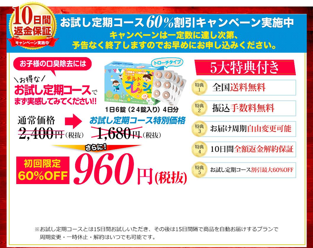 集中ケアコース30%割引キャンペーン実施中 5大特典付き 通常価格5,000円 集中ケアコース特別価格 3,500円