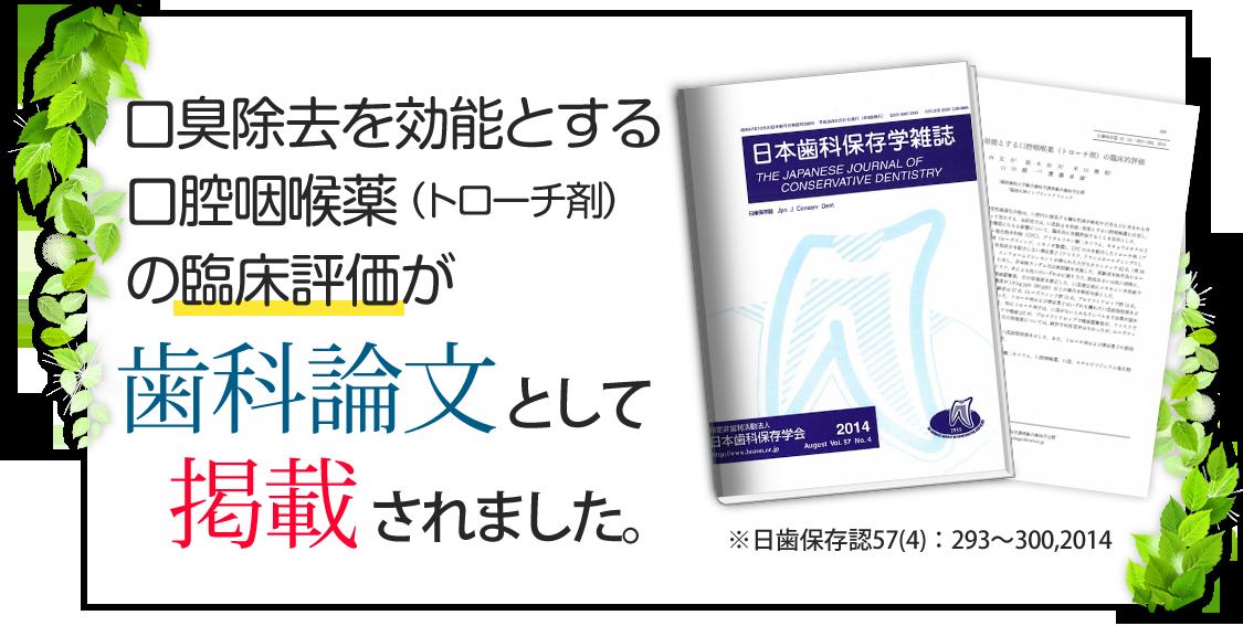 口臭除去を効能する 口腔咽喉薬(トローチ剤)の臨床評価が歯科論文として掲載されました