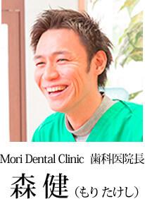 Mori Dental Clinic 歯科医院長 森 健 もり たけし