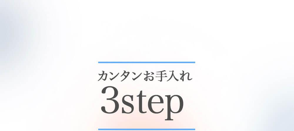 カンタンお手入れ3step