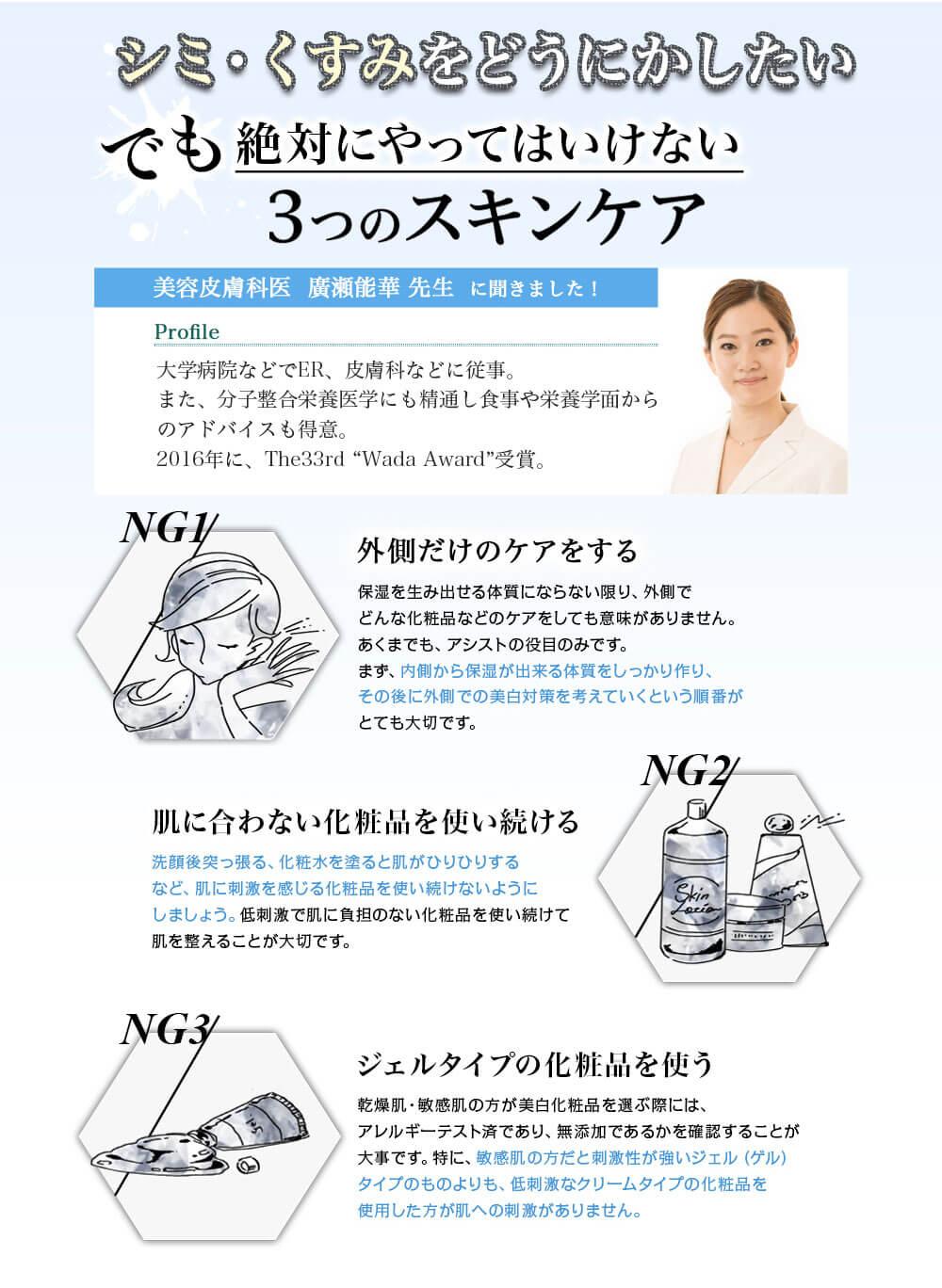 美容皮膚科医 廣瀬能華先生