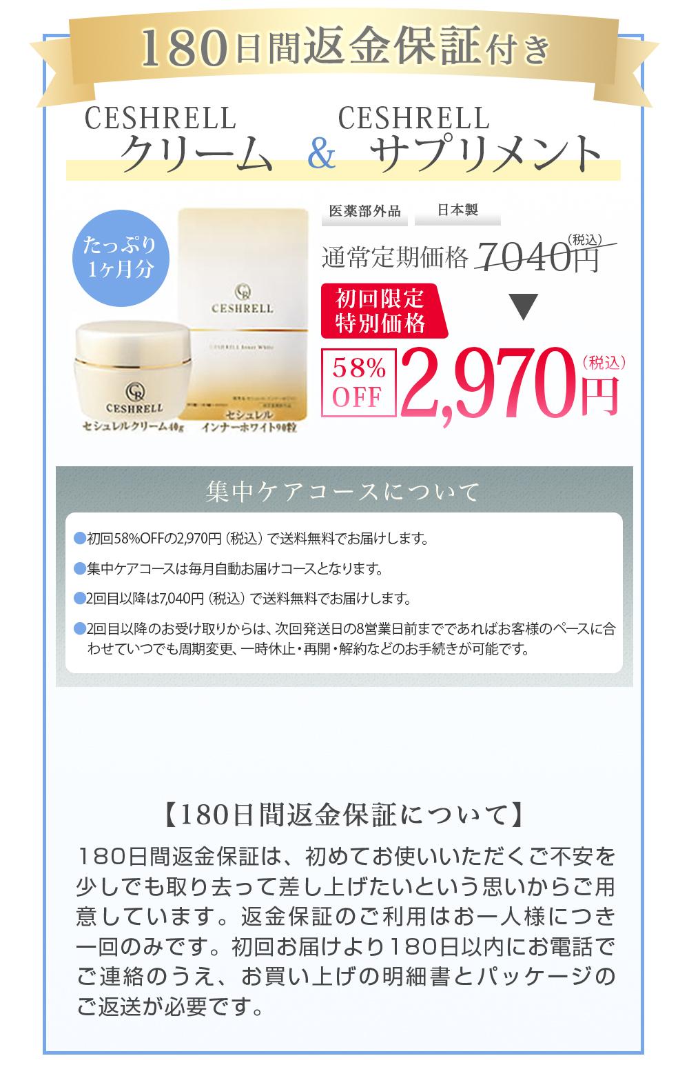 薬用セシュレル乾燥肌・敏感肌専用セット