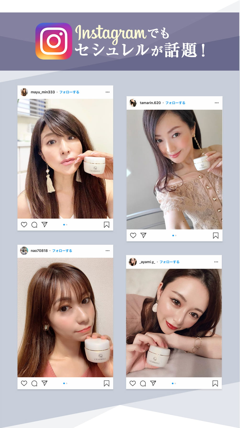 instagramでもセシュレルが話題