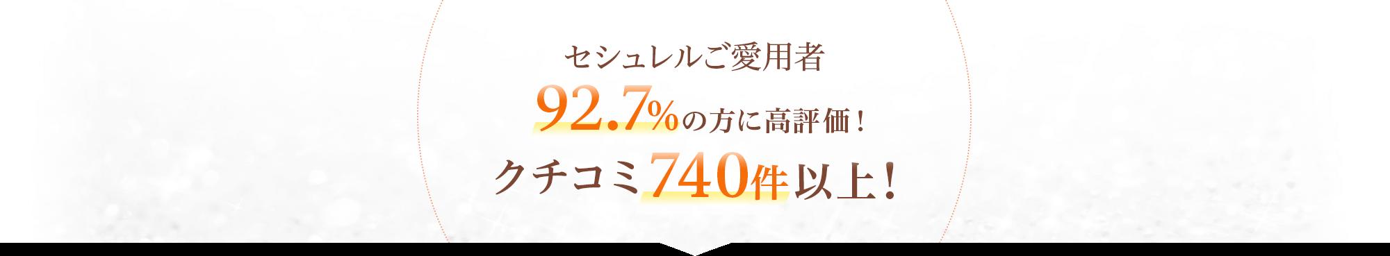 セシュレルご愛用者92.7%の方に高評価!クチコミ740件以上!