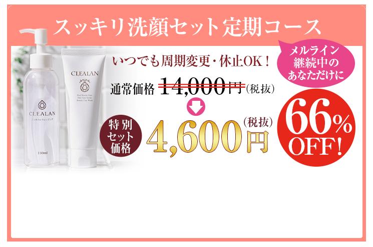 スッキリ洗顔セット定期コース