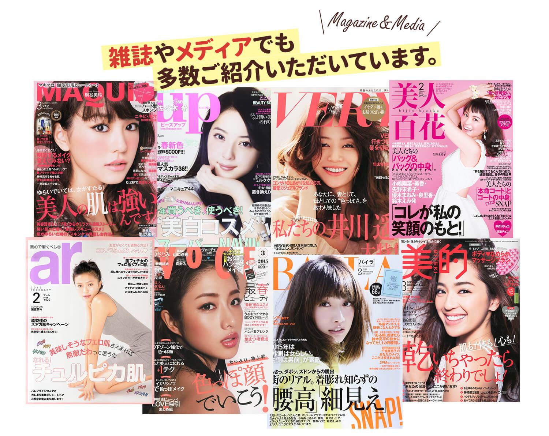 フレキュレル 雑誌やメディアでも多数ご紹介いただいています。