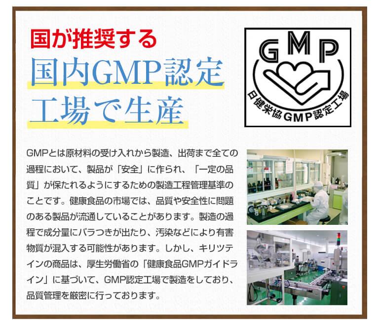 国内GMP認定工場で生産