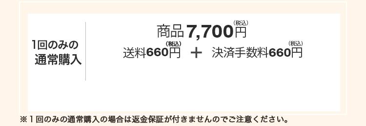 今回のみの通常価格