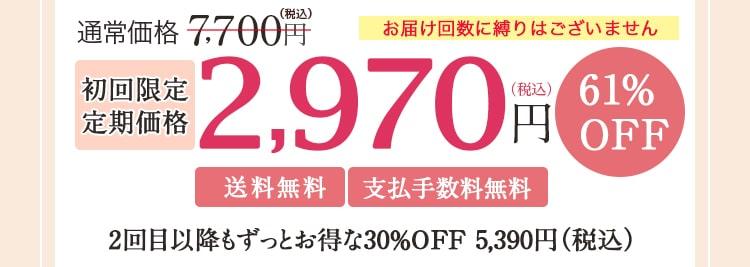初回限定定期価格2970円(税込)