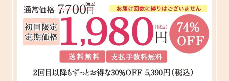 初回限定定期価格1980円(税込)
